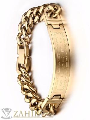 Класическа стоманена гривна 21,5 см с гравирана плочка 5 см, златно покритие - GS1139