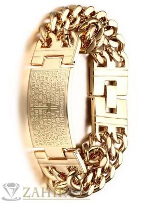 Великолепна стоманена гривна 21 см с гравирана плочка 4 см, широка 1,8 см, златно покритие - GS1142