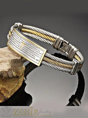Висококачествена гривна 21 см от стоманени нишки с плочка 4 см и позлатени елементи - GS1190