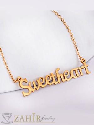 Нежно стоманено позлатено колие - 45 см с надпис ''SWEETHEART ''(сладурана)- 4.5 см - K1589