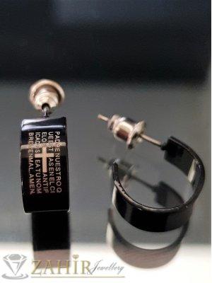 Нежни черни 1,2 см халки с кръстче и молитва,класически модел, на винт - O2041