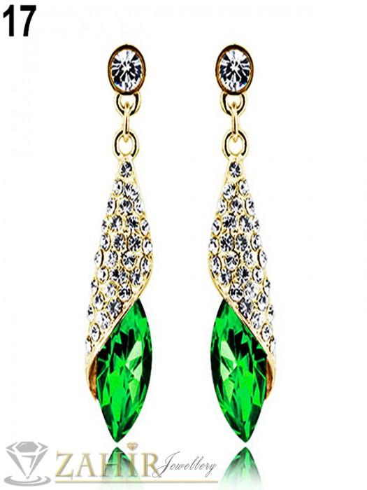 Елегантни висящи обеци 4 см с бял, син, зелен, червен или виолетов кристал, златно покритие, на винт - O2194