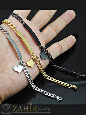 Висококачествена стоманена гривна 19 см с плочка 3 см и сърце, в 3 цвята - G1829