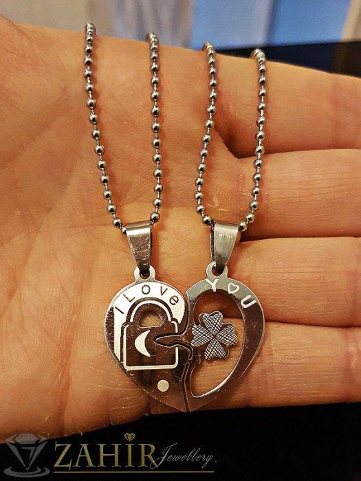 Дамски бижута - Два броя стоманени колиета - 60 см с чупещо се сърце и надпис Обичам те - K1668