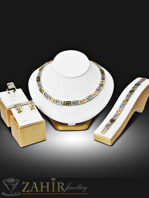 Официален четворен комплект с гръцки елементи, колие 40 см , гривна 20 см, обеци 1,6 см, златно покритие - KO1765