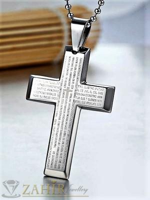 Изчистен стоманен кръст с библейски надписи - 5 см на тънък стоманен ланец 60 см - ML1219
