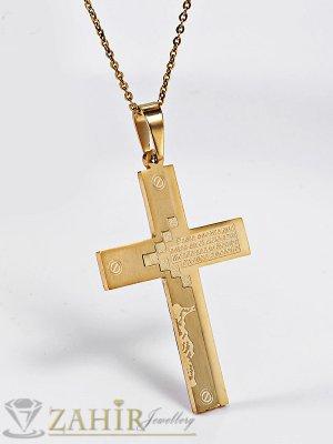 Гравиран стоманен кръст с молитва 6 см, на тънък ланец 50 см, златно покритие - ML1258
