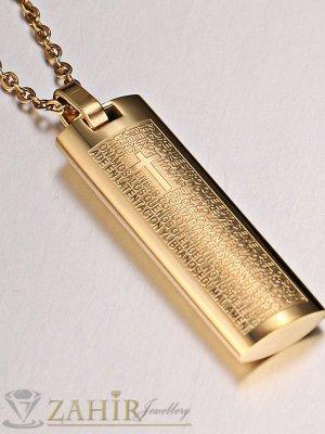 Елегантна стоманена висулка с библейски надпис молитва 4 см на ланец 60 см - ML1268