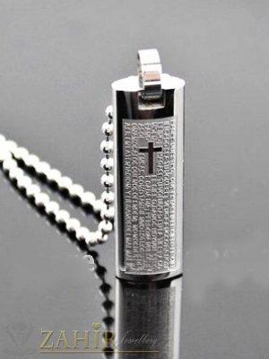 Стоманена висулка дълга 3 см с надписи молитва на метална верижка 60 см, избери вариант  - MP1073