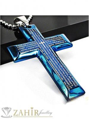 Стилен син метален кръст с надписи молитва 5 см на метална верижка 60 см - MP1074