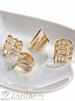 Стилен комплект от 4 броя регулиращи се пръстени, златно покритие - P1444