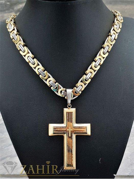 Бижута за мъже - Масивен стоманен гръцки ланец с позлата широк 0,8 см с висулка едър стоманен кръст 6 на 4 см с молитва - ML1142