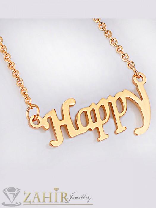 Дамски бижута - Нежно стоманено позлатено колие - 45 см с надпис '' HAPPY''(щастлив)- 2.5 см - K1581