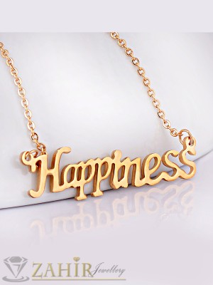 Нежно стоманено позлатено колие - 45 см с надпис ''HAPPINESS ''(щастие)- 4 см - K1588