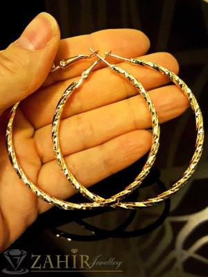 Елегантни халки, гравирани, фасетирани, златно покритие, диаметър 6 см - O2082