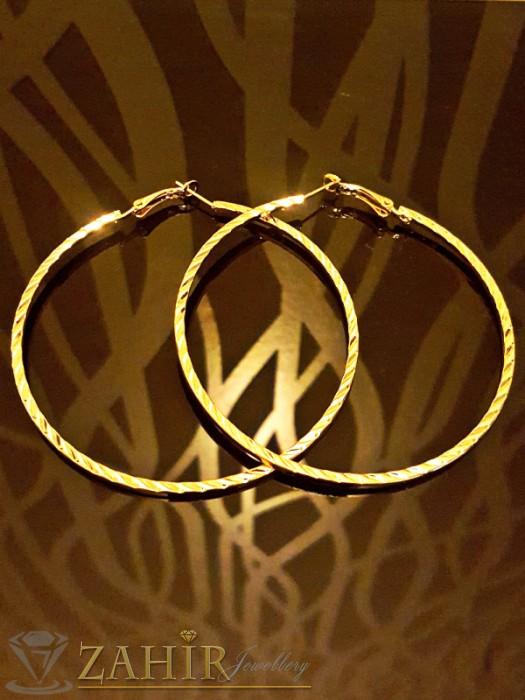 Дамски бижута - Елегантни нежни гравирани халки, фасетирани, златно покритие, диаметър 6,5 см - O2086