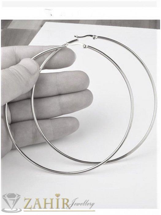 Дамски бижута - Огромни тънки класически халки от неръждаема стомана ,диаметър 9 см, английско закопчаване- O2141