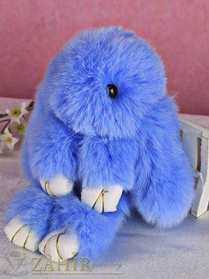 Пухест небесно син заек 13 см, аксесоар за чанта или ключодържател - KL1037