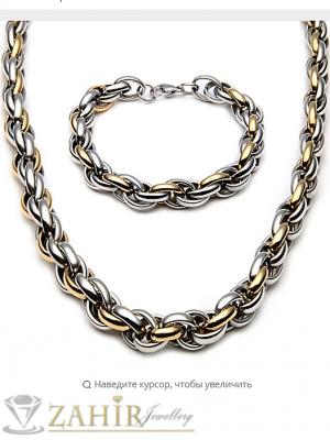 Висококачествен стоманен масивен ланец 59 см и гривна 22, византийска плетка, позлатени елементи - ML1214