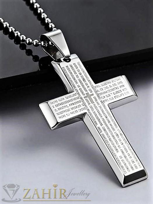 Бижута за мъже - Изчистен стоманен кръст с библейски надписи - 5 см на тънък стоманен ланец 60 см - ML1219
