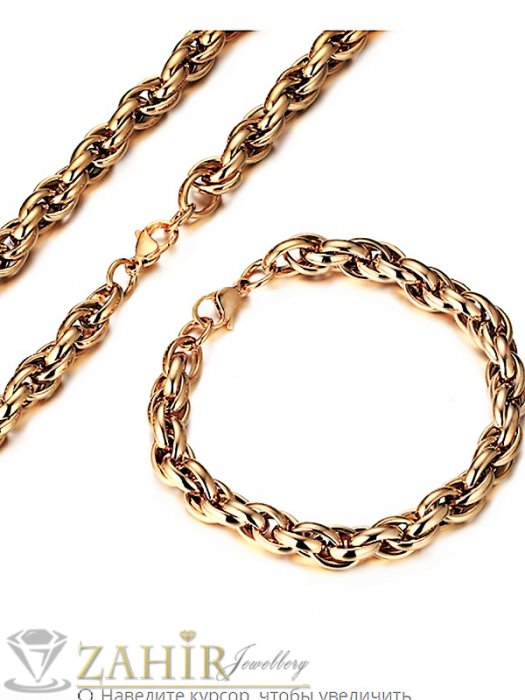 Бижута за мъже - Великолепен висококачествен стоманен ланец 60 см и гривна 22 см,широки 1 см, златно покритие - ML1320