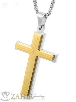 Изчистен стоманен кръст с библейски надписи 5 см на тънък стоманен ланец в 3 размера, широк 0,3 см - ML1435