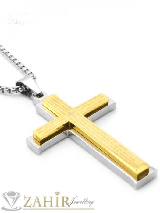 Бижута за мъже - Изчистен стоманен кръст с библейски надписи 5 см на тънък стоманен ланец в 3 размера, широк 0,3 см - ML1435