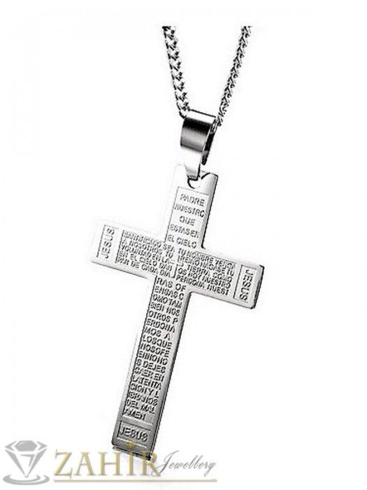 Бижута за мъже - Масивен кръст от неръждаема стомана 6,5 см с библейски надписи на тънък ланец 60 см, класическа плетка - ML1439