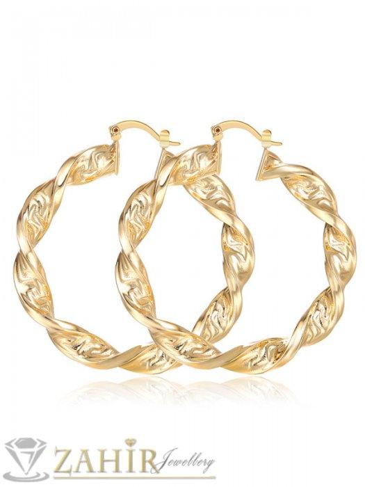 Дамски бижута - Великолепни двойно позлатени гравирани спираловидно извити масивни олектотени халки 5 см - O2526