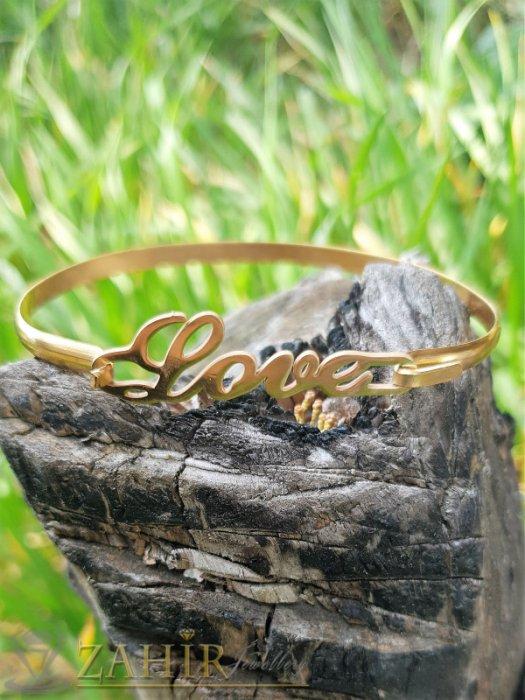 Романтична стоманена бенгъл гривна с надпис Love, диаметър 6,5 см, златно покритие - G2040