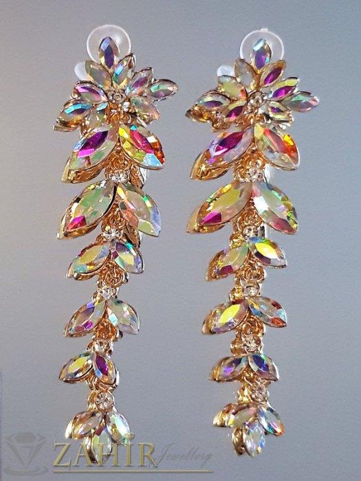 Дамски бижута - Променящи цвета си кристални луксозни обеци 9 см, със златно покритие, на винт - O2563