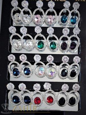 9 цвята изкрящи кристални обеци дълги 2,5 см сребристи на винт - O2611