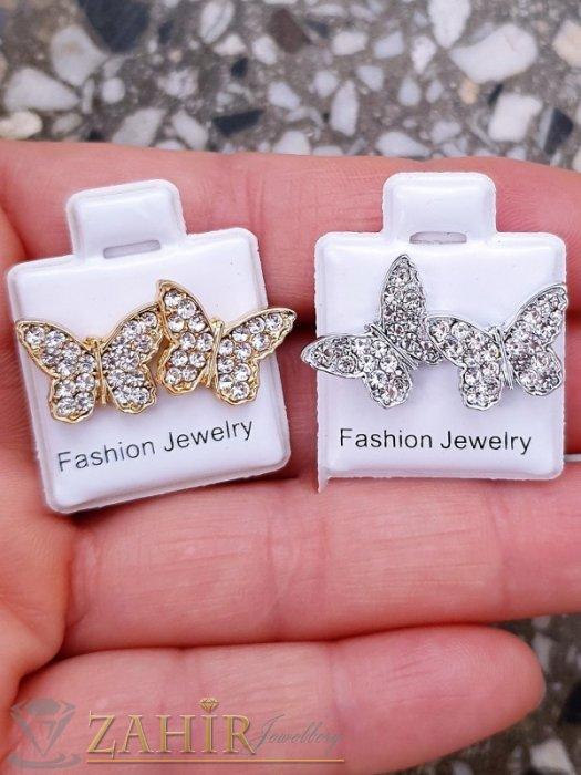 Дамски бижута - Много нежни обеци пеперуди 1 см с бели кристалчета в златно или сребърно по избор, закопчаване на винт - O2669