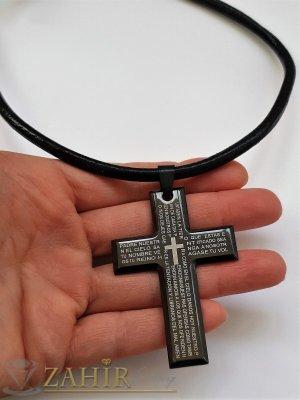 Молитва на черен стоманен кръст 6 на 4,5 см на черна кожена каишка от ест. кожа в 3 размера - ML1529