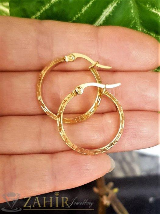 Дамски бижута - Малки красиви гравирани халки от стомана със златно покритие,диаметър 2,2 см, английско закопчаване - O2701