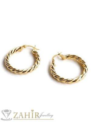 Стилни с иновативен дизайндвойно завити халки 3 см, златно покритие, английско закопчаване - O2705