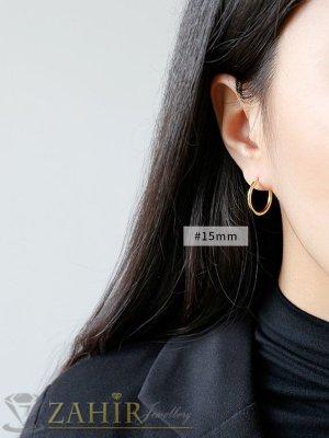 Малки елегантни и удобни за носене класически халки от стомана със златно покритие,диаметър  1,5 см,стабилно закопчаване  - O2719