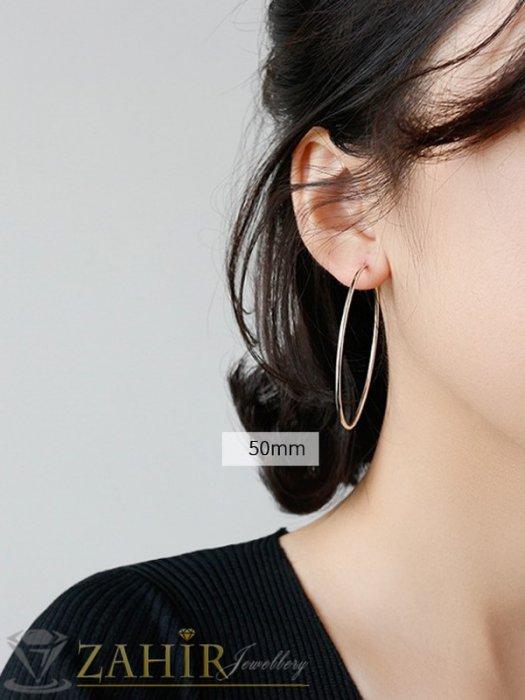 Дамски бижута - Най-харесваните тънки класически халки от медицинска стомана ,диаметър 5 см, английско закопчаване, не променят цвета си - O2723