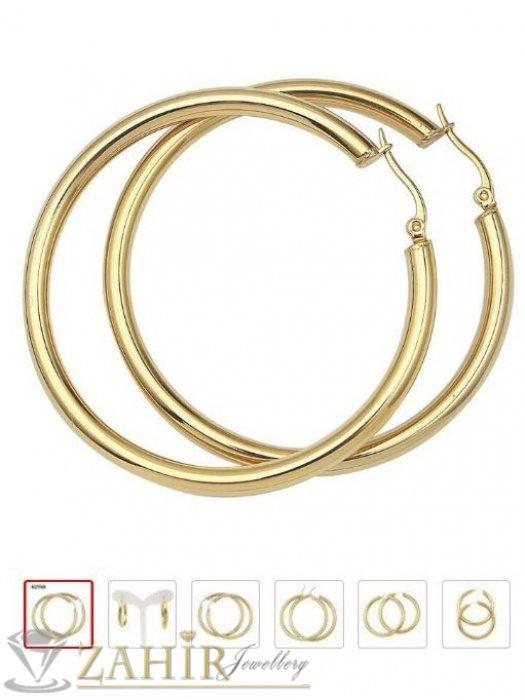 Дамски бижута - Най-желания модел класически халки от медицинска стомана ,диаметър 5,5 см, английско закопчаване,златно покритие- O2731
