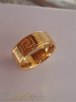 Класическа гравирана стоманена  халка, широка 0,8 см, златно покритие - P1519