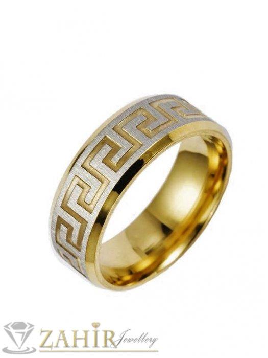 Дамски бижута - КЛАСИКА -гравирана халка от неръждаема стомана златен мат с гръцки мотиви , златно покритие, широка 0,7 см- P1550