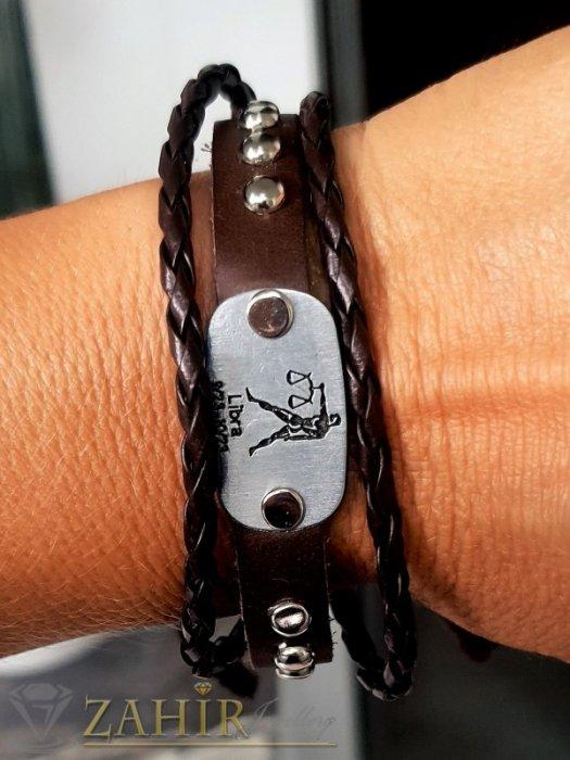 ГРИВНИ СЪС ЗОДИИ - Амулет гривна - лазерно гравирана зодия ВЕЗНИ на тройна кафява гривна от естествена кожа с метални капси, регулираща се дължина - ZG1023