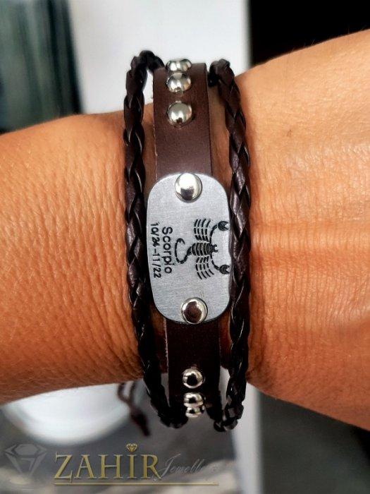 ГРИВНИ СЪС ЗОДИИ - Амулет гривна - лазерно гравирана зодия СКОРПИОН на тройна кафява гривна от естествена кожа с метални капси, регулираща се дължина - ZG1034