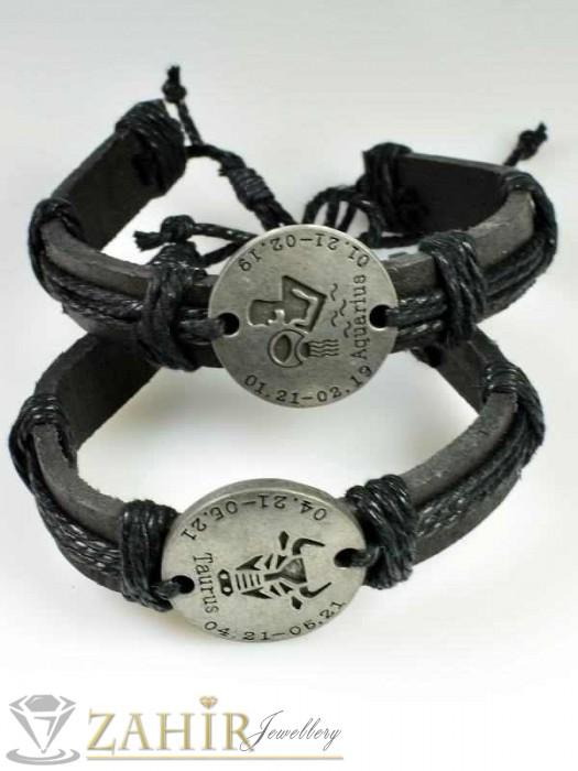 Бижута за мъже - Черна гривна естествена кожа с стоманена плочка зодиакален знак ВОДОЛЕЙ- MG1035